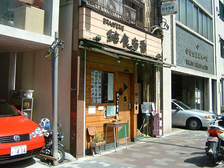 kyushoku3