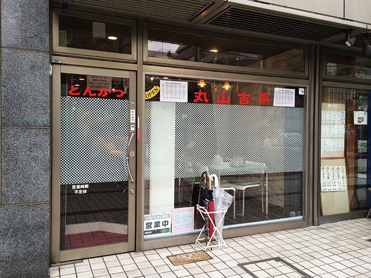 maruyamakippei4