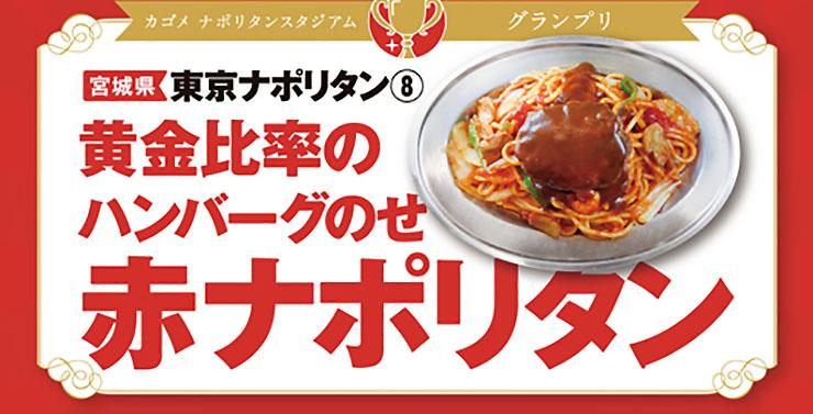 グランプリを受賞した宮城県の「黄金比率のハンバーグのせ赤ナポリタン」が東京で食べられる!
