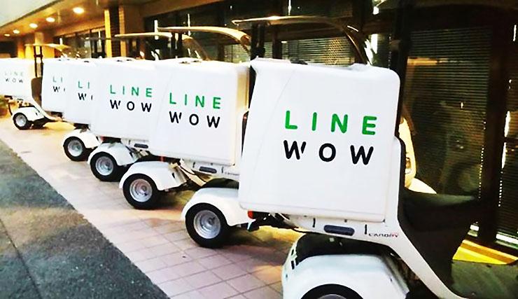 line_wow3