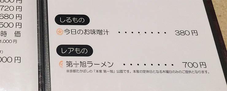 daiichiasahi7