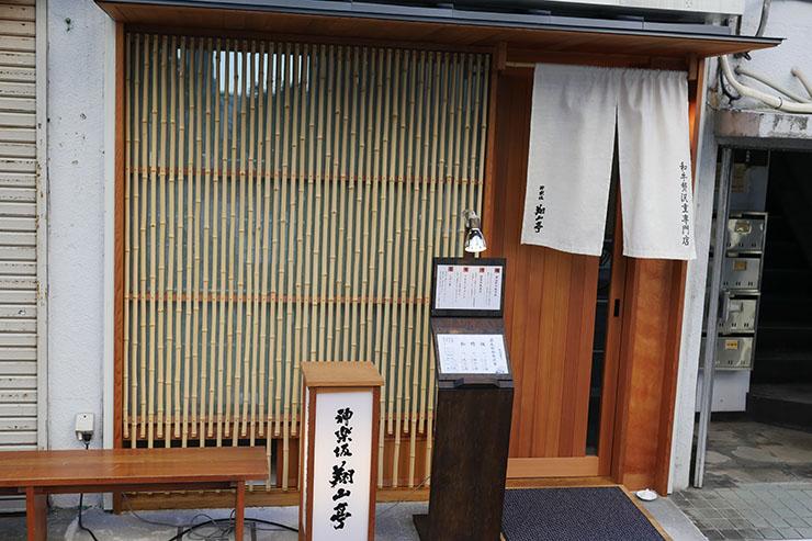 kagurazaka-niku02