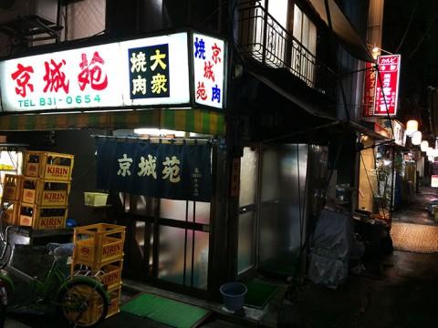 ライバルの焼肉店が「美味しすぎる」と認める昭和の焼肉店『京城苑』のカルビ