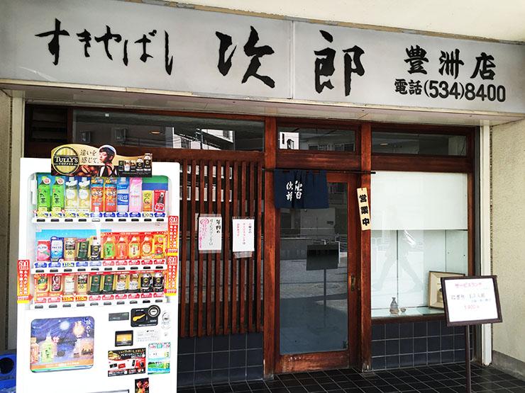sukiyabashi-jiro-13