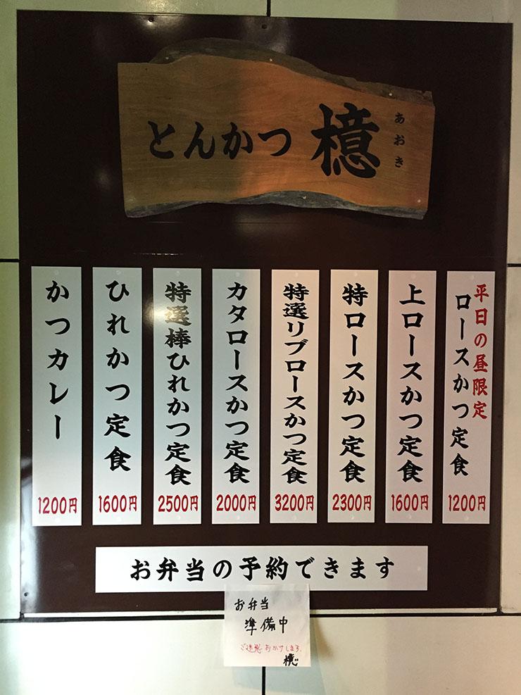 aoki-daimon-09