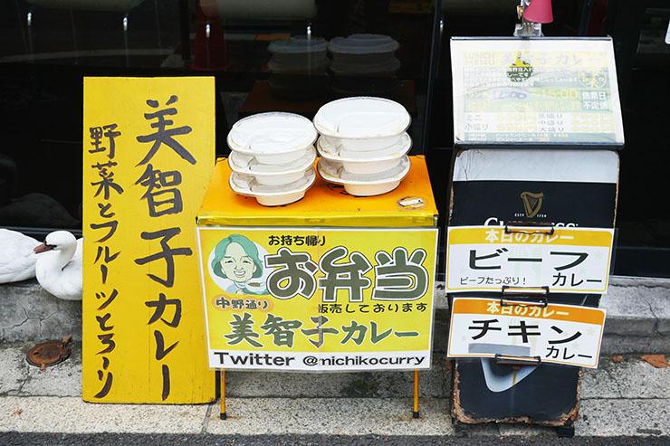 michiko-curry3