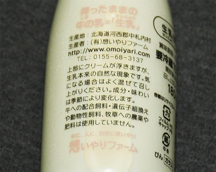 omoiyari-seinyu2