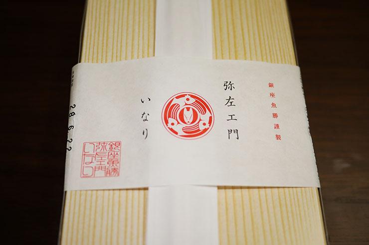 uokatsu-inari2