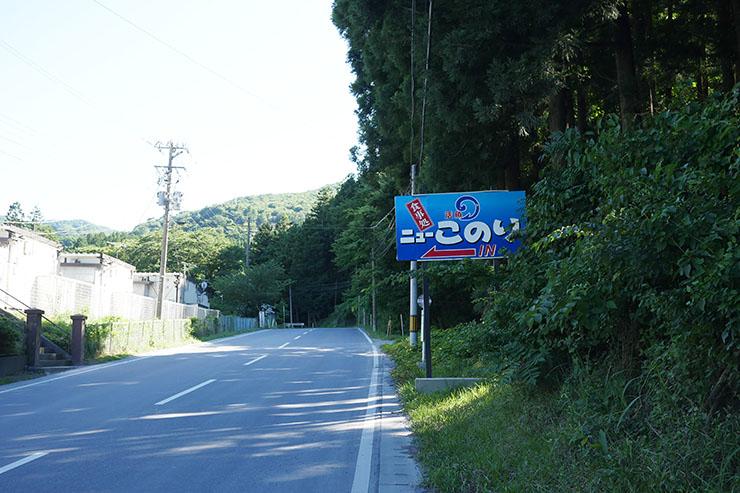 kodokunogurume-onagawa-konori27
