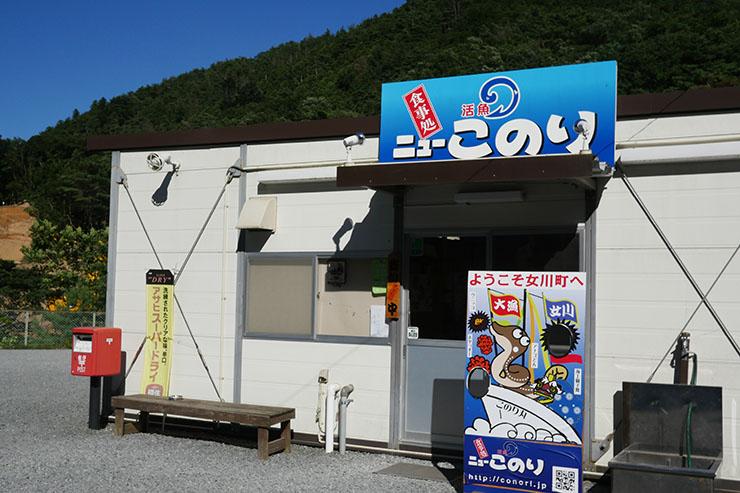 kodokunogurume-onagawa-konori28