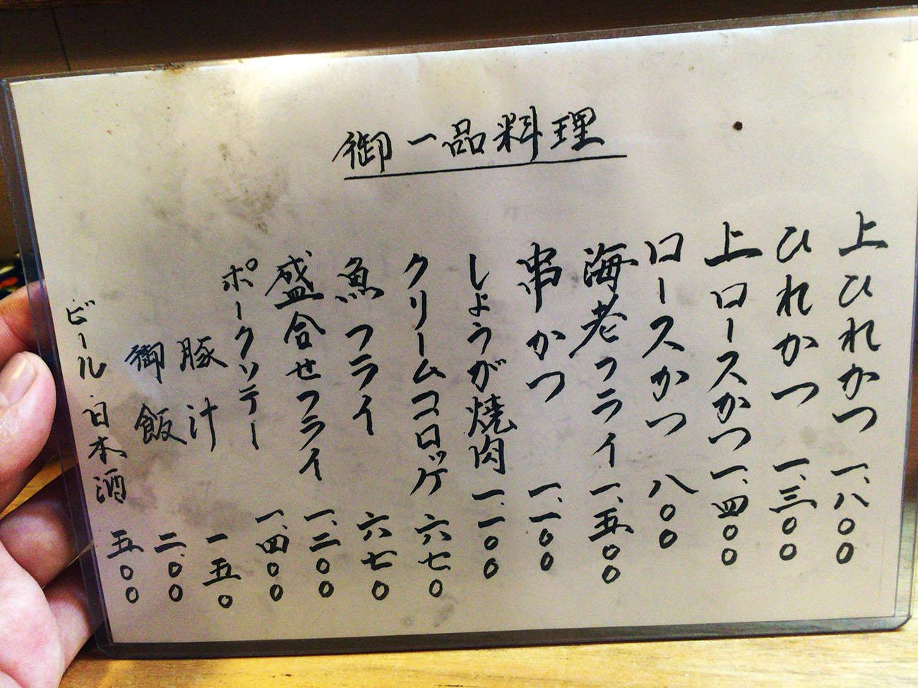 akihabara-fuki-tonkatsu9