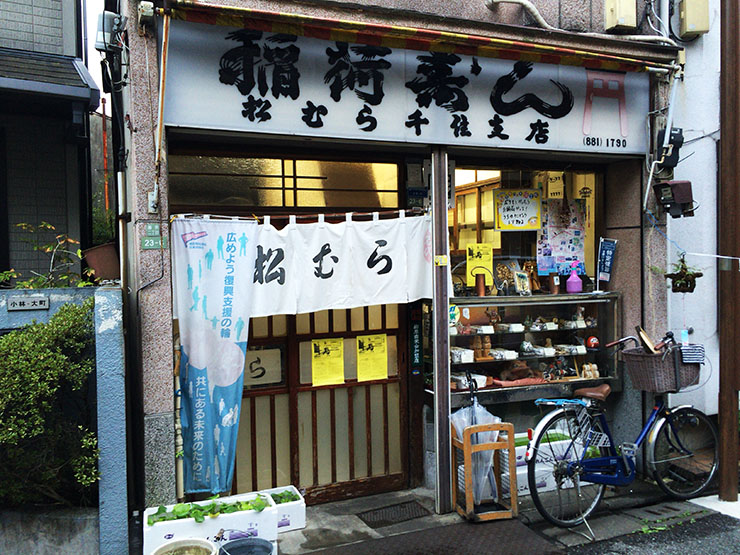 inari-matsumura5