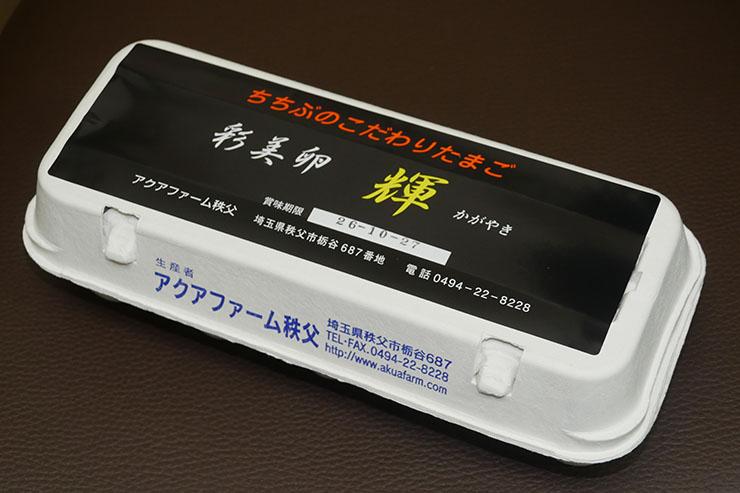 namatamago5