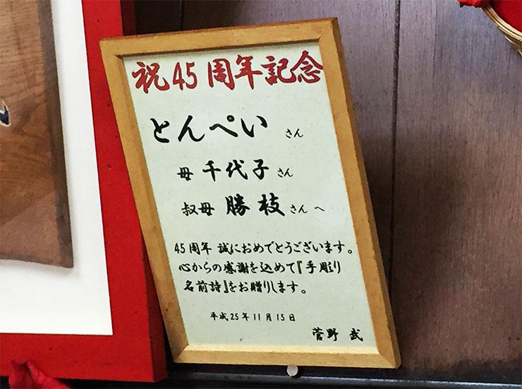 tonpei-osaka3