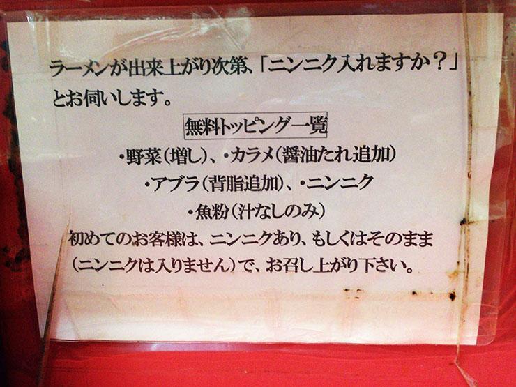 ramen-jiro-ichinoe10