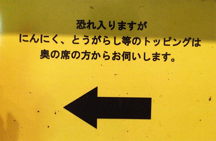 ramen-jiro-kamata6