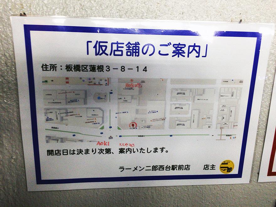 ramen-jiro-nishidai10