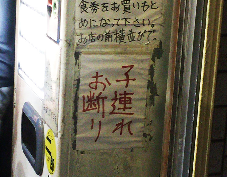 ramen-jiro-senkawa9