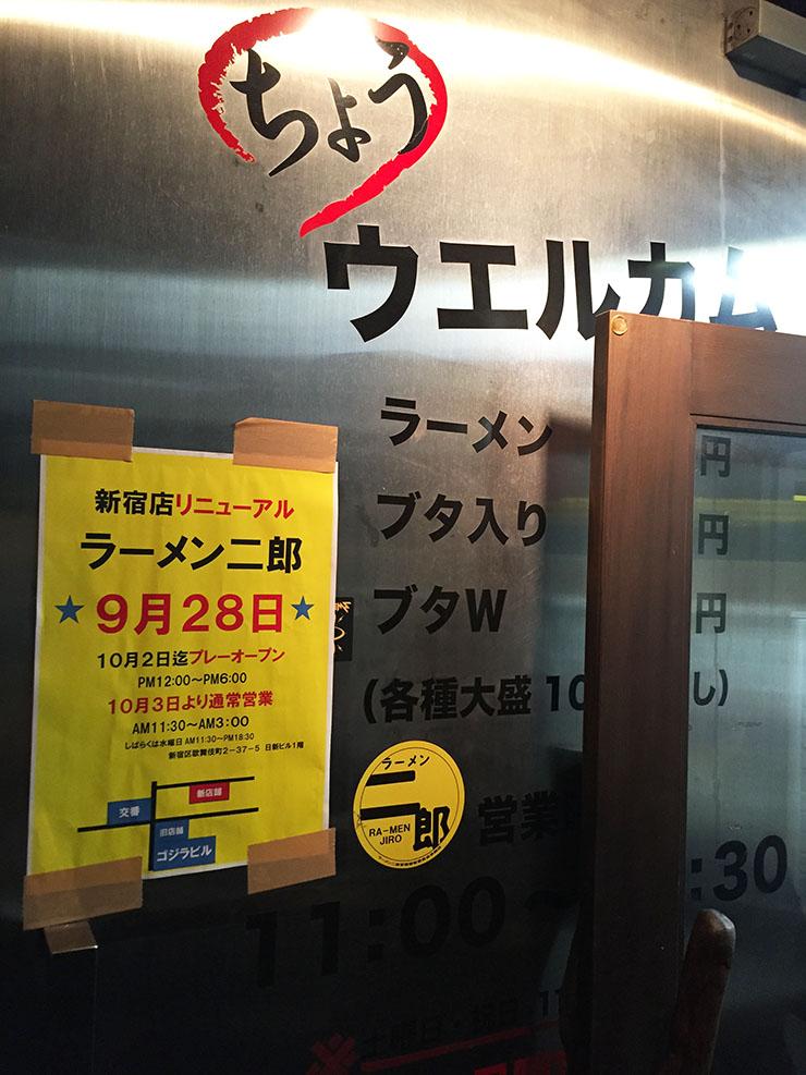 ramen-jiro-shimbashi10