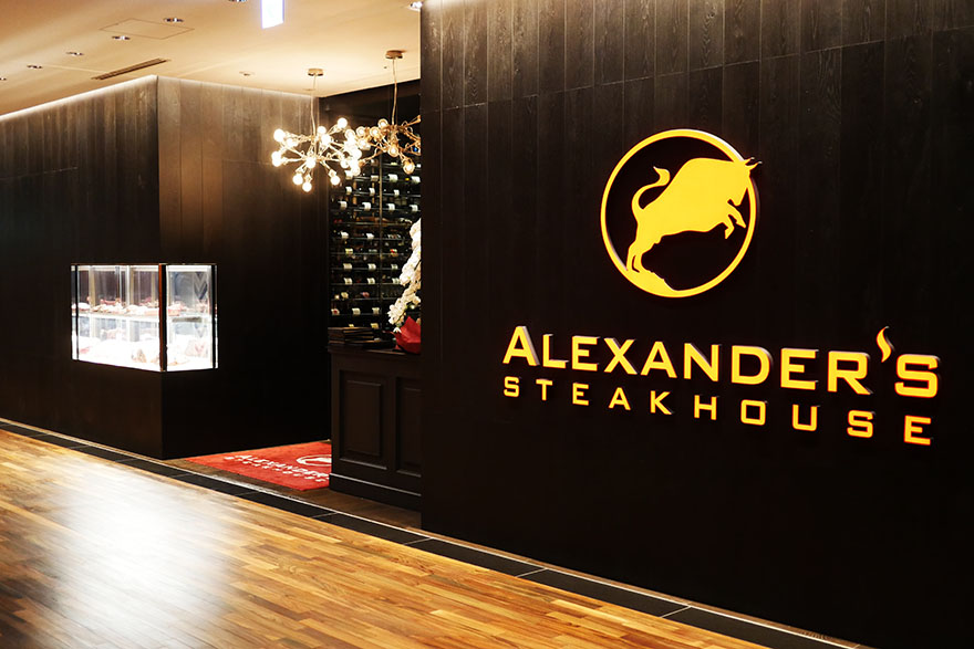 alexanders-steakhouse6