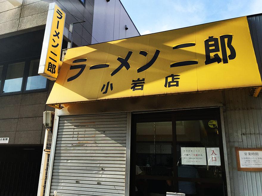 ramen-jiro-koiwa1