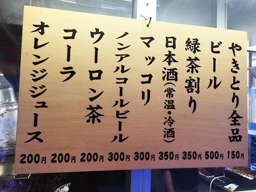 yakitori9
