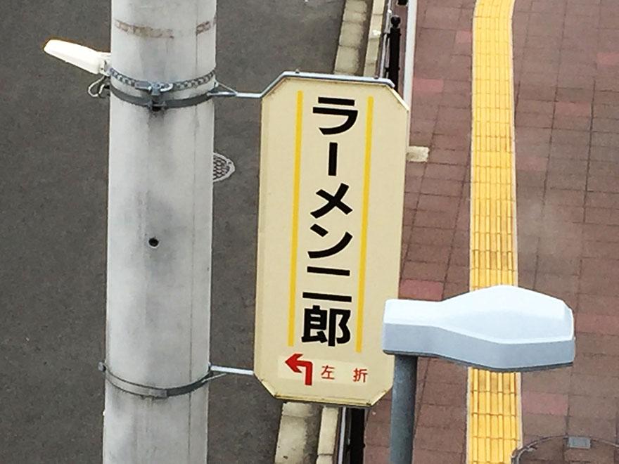 ramen-jiro-sagamiono4
