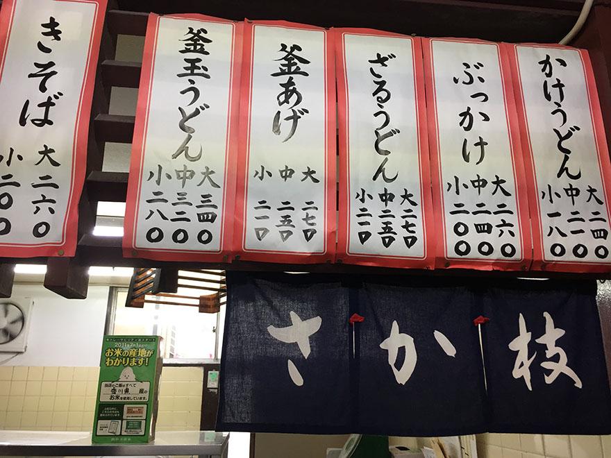 sakaeda10