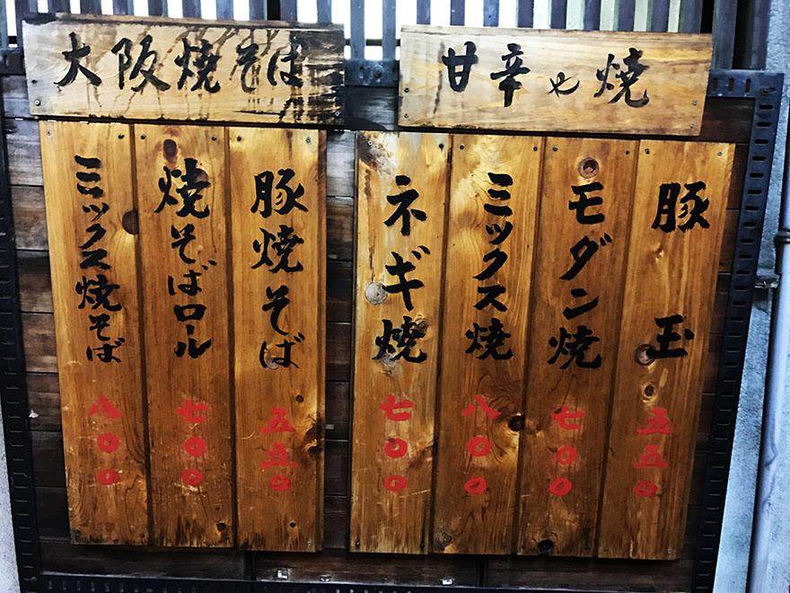 kodokunogurume-osaka-amakaraya9