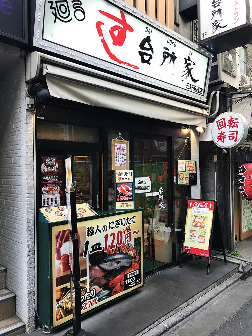 daidokoroya12