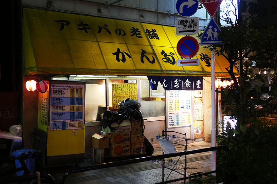 kanda-akiba12