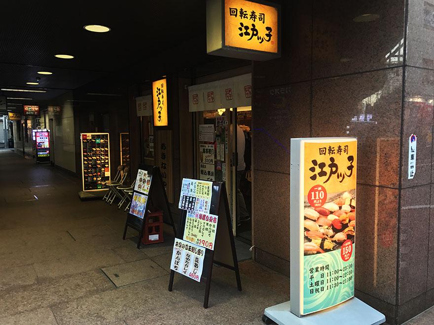 kaiten-sushi3