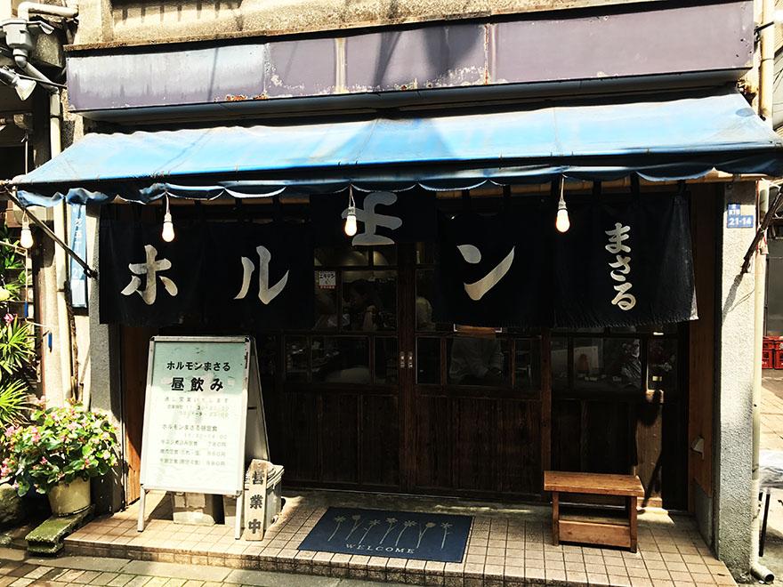 hormone-masaru-yakiniku4