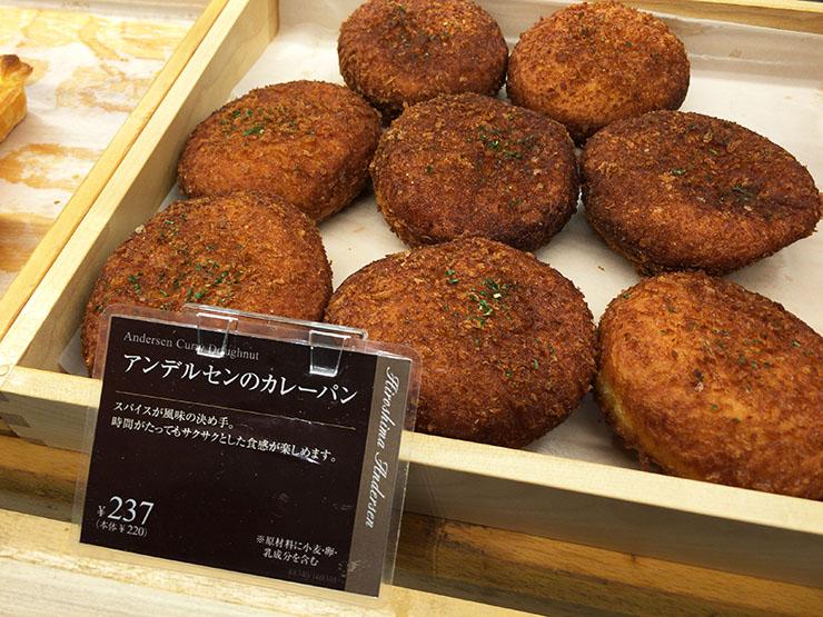 currypan-hiroshima-andersen8