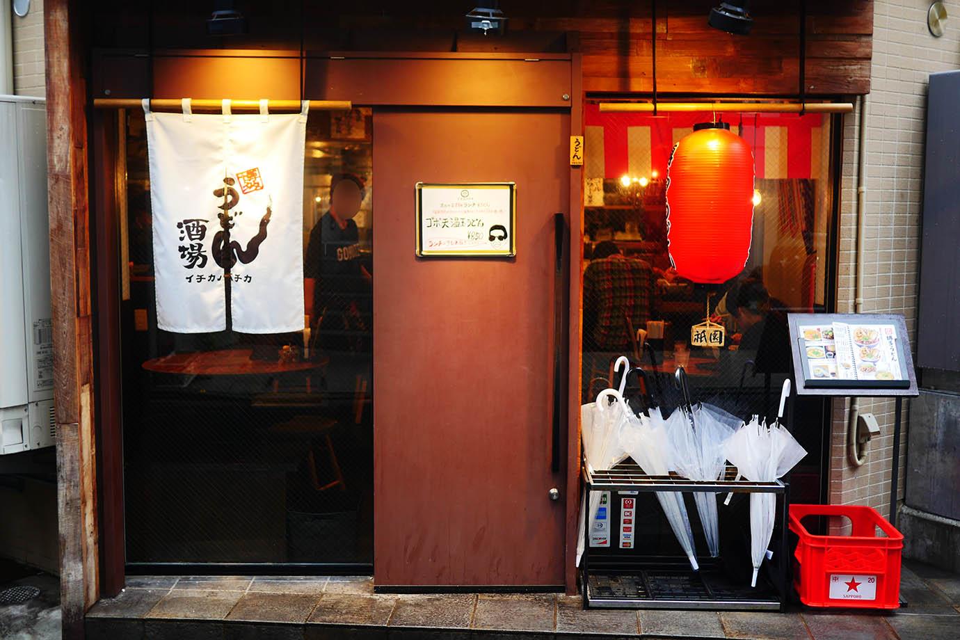 goboten-udon3