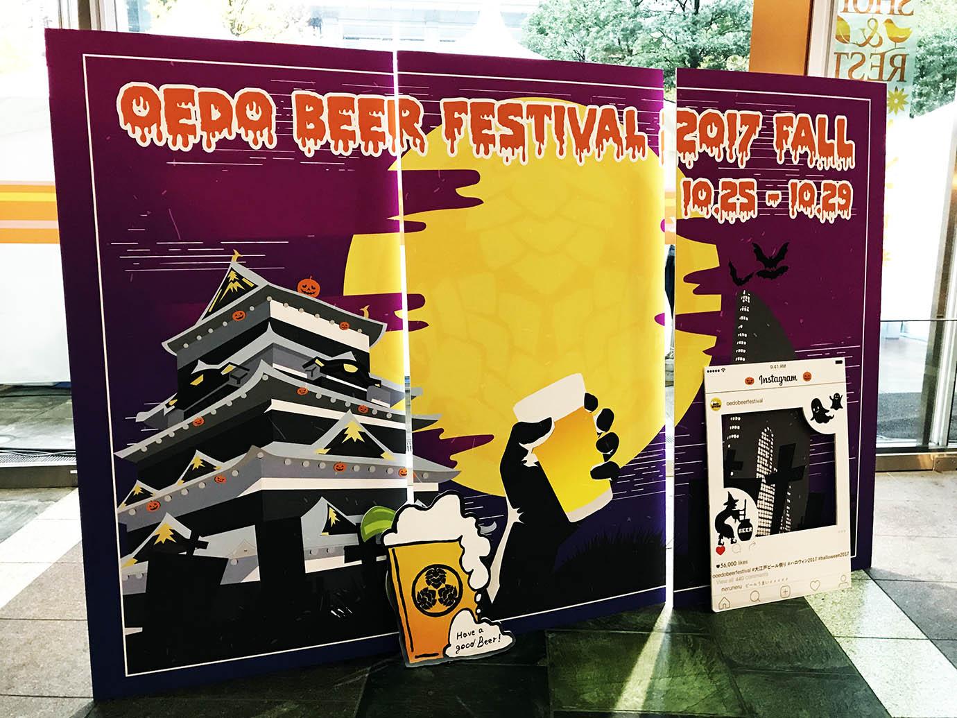 oedo-beer-festival