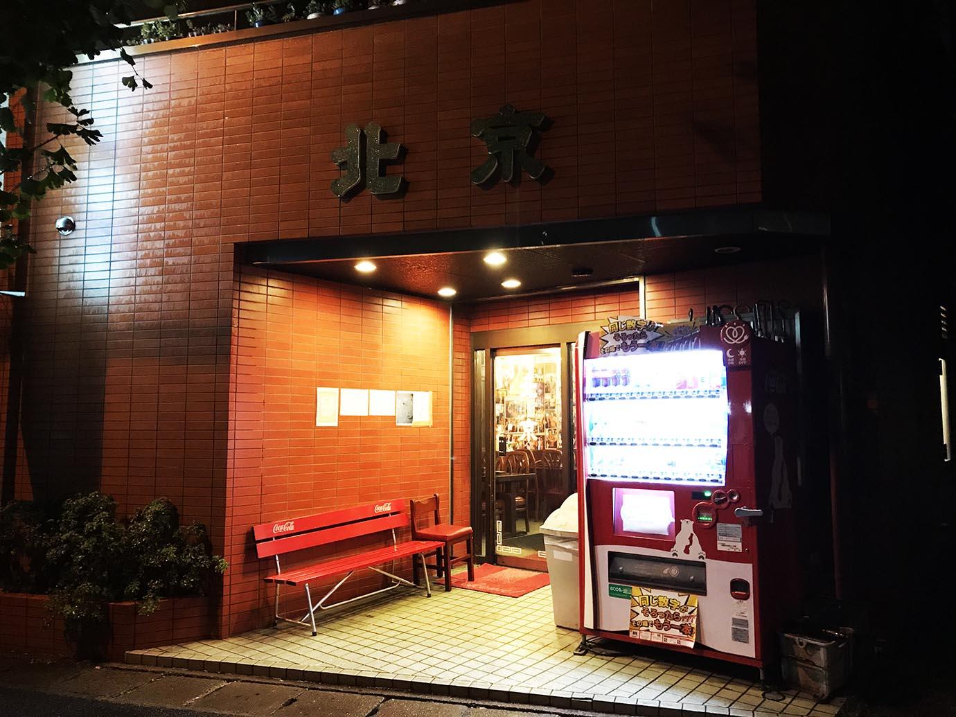 yakiniku-hirama-pekin-beijing1