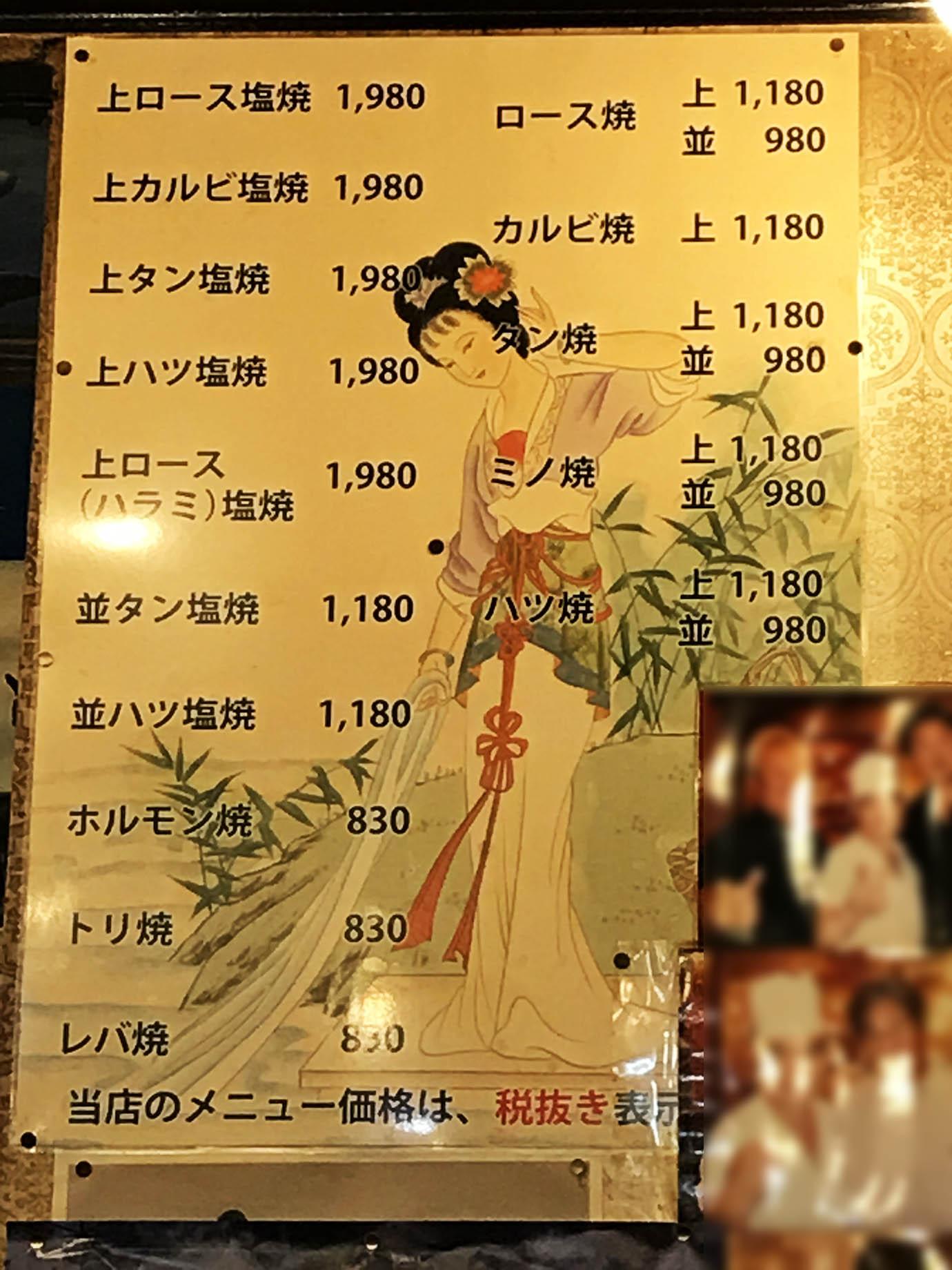 yakiniku-hirama-pekin-beijing11
