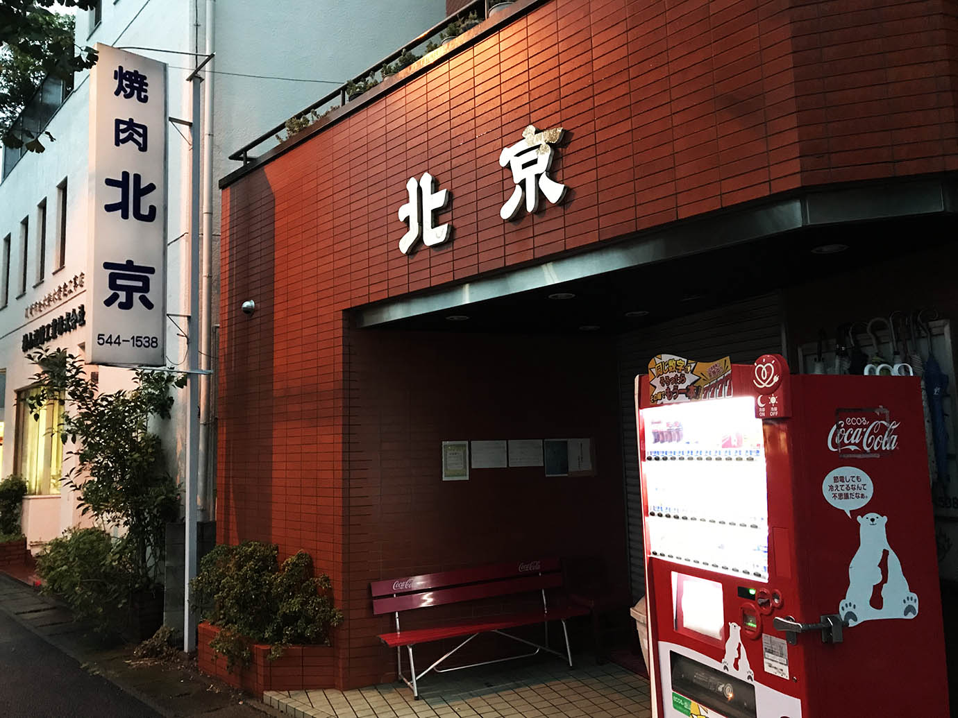 yakiniku-hirama-pekin-beijing14