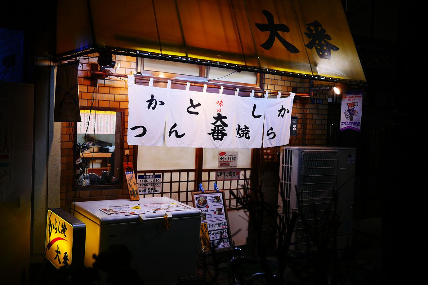 tokyo-kitaku-karashi-yaki