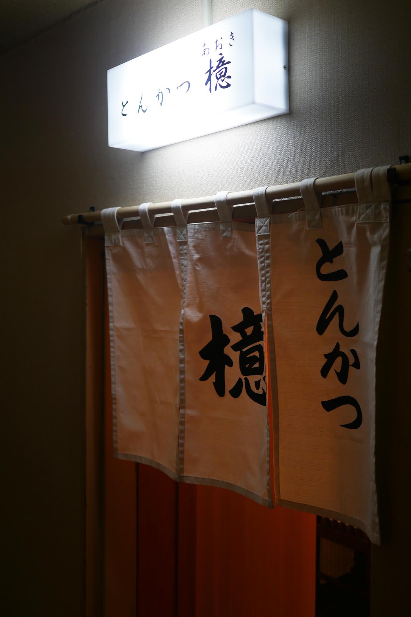 tonkatsu-aoki-ginza14
