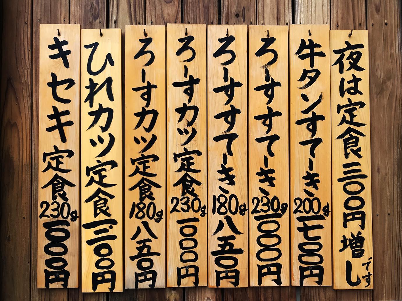 kiseki-tonkatsu7