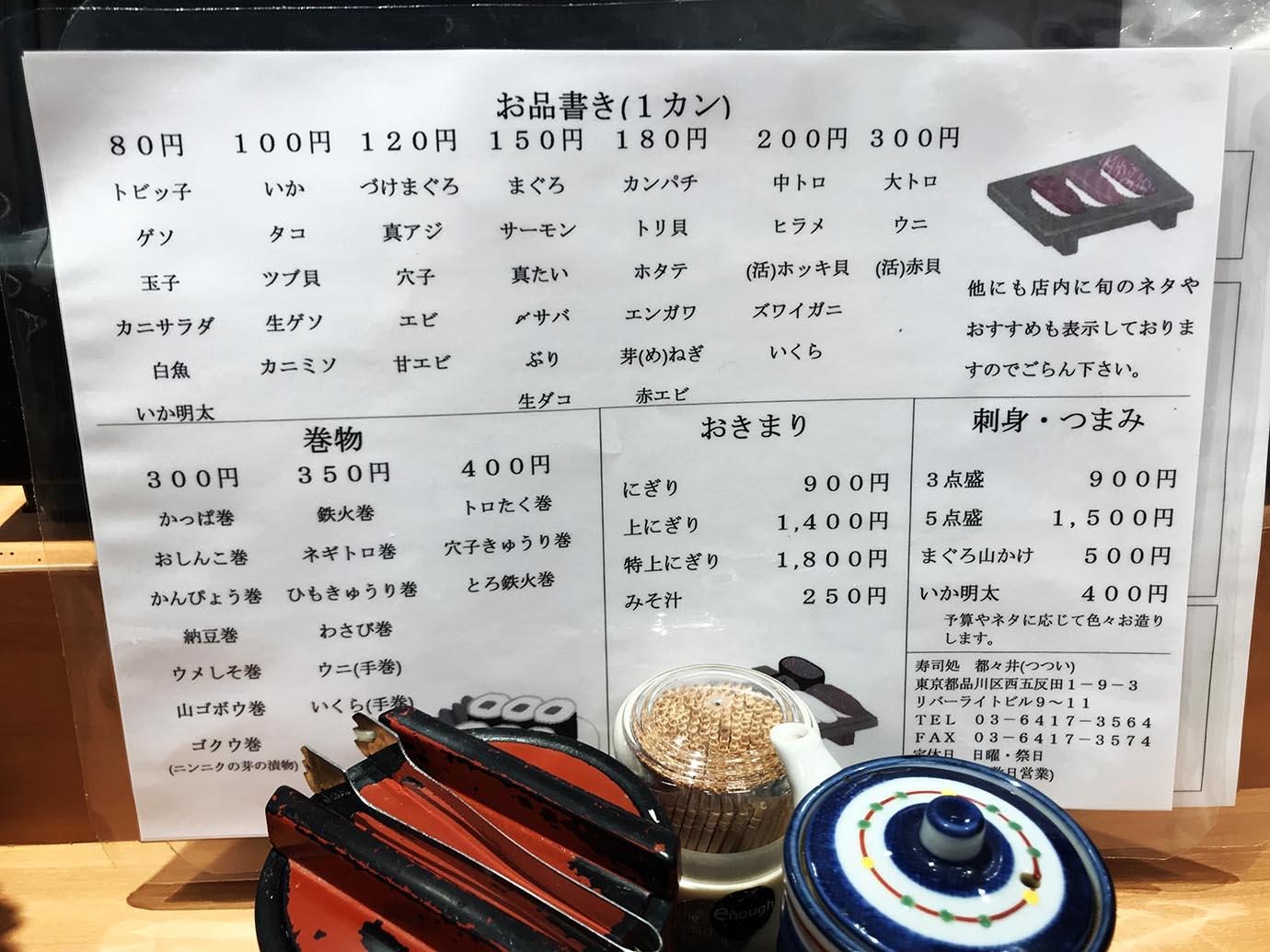 tsutsui-sushi-gotanda4