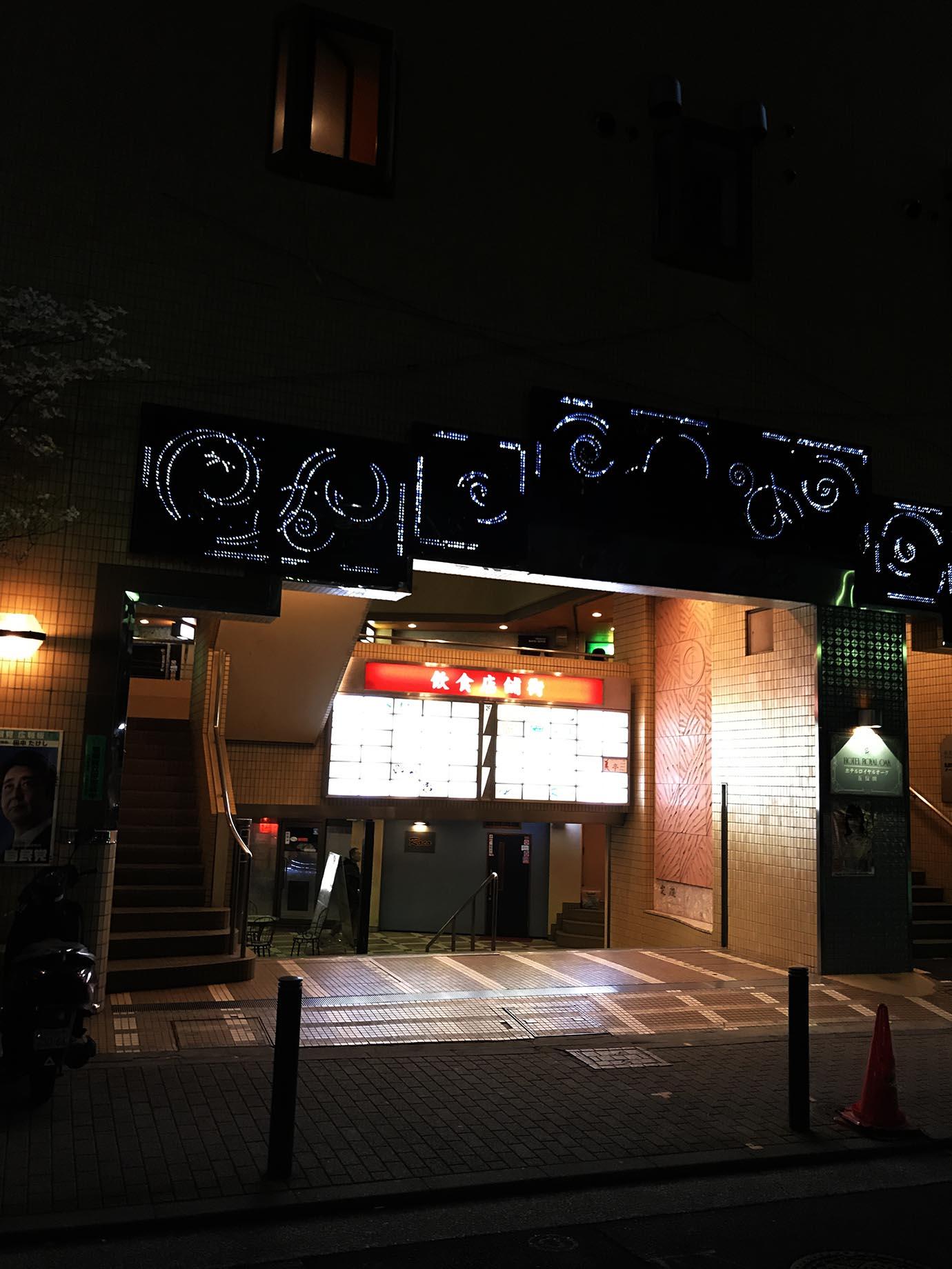 tsutsui-sushi-gotanda9