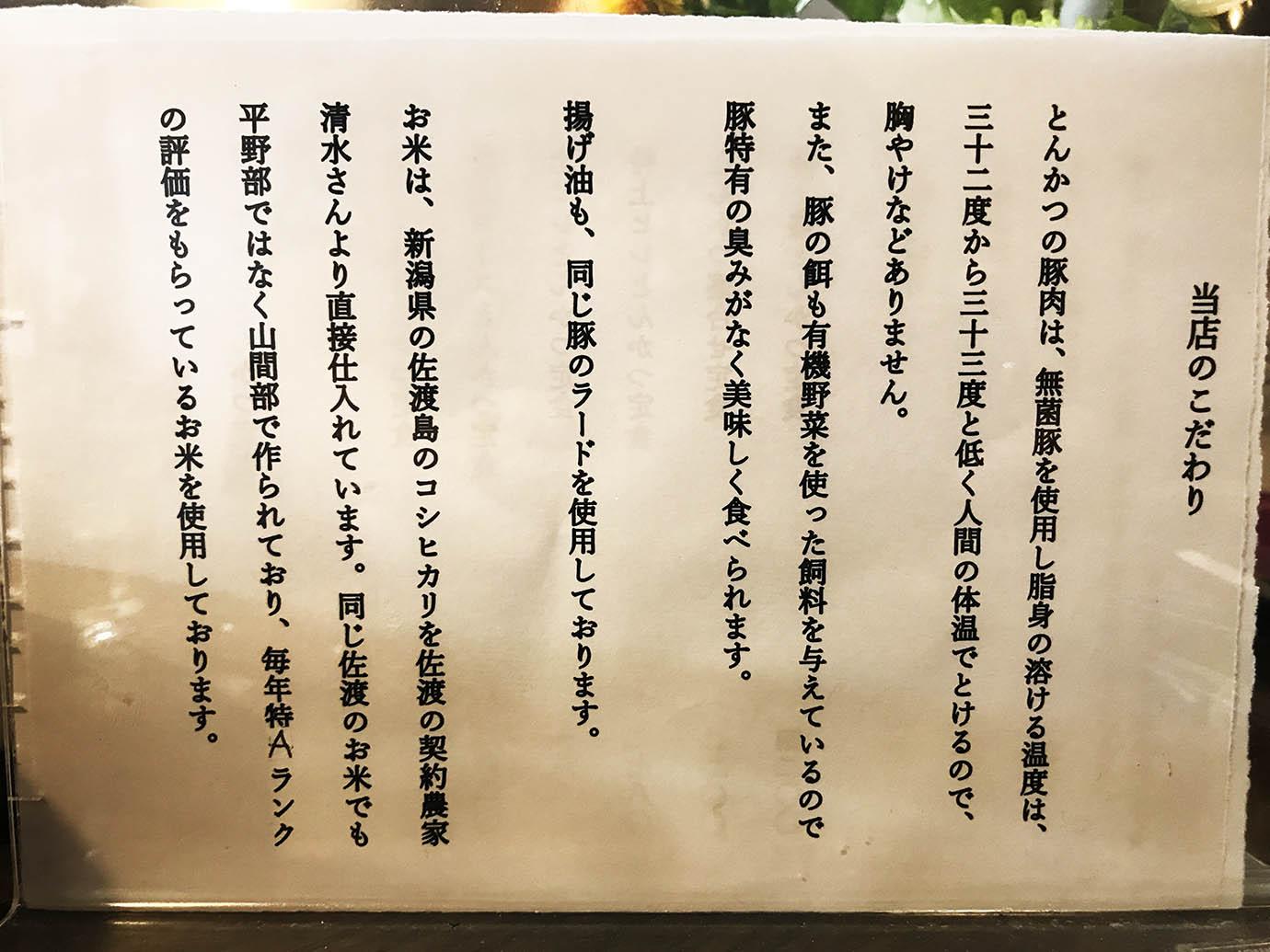 hatoba-tonkatsu4