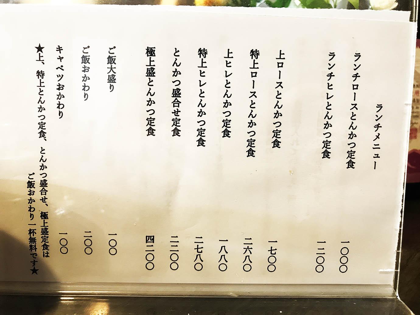 hatoba-tonkatsu5
