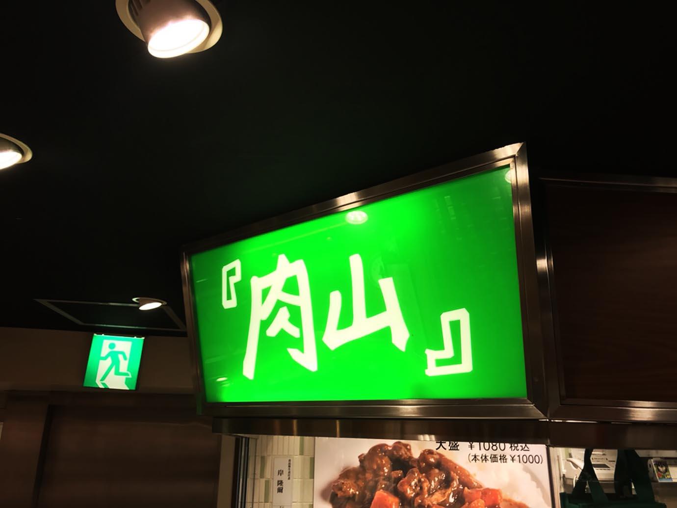 nikuyama3