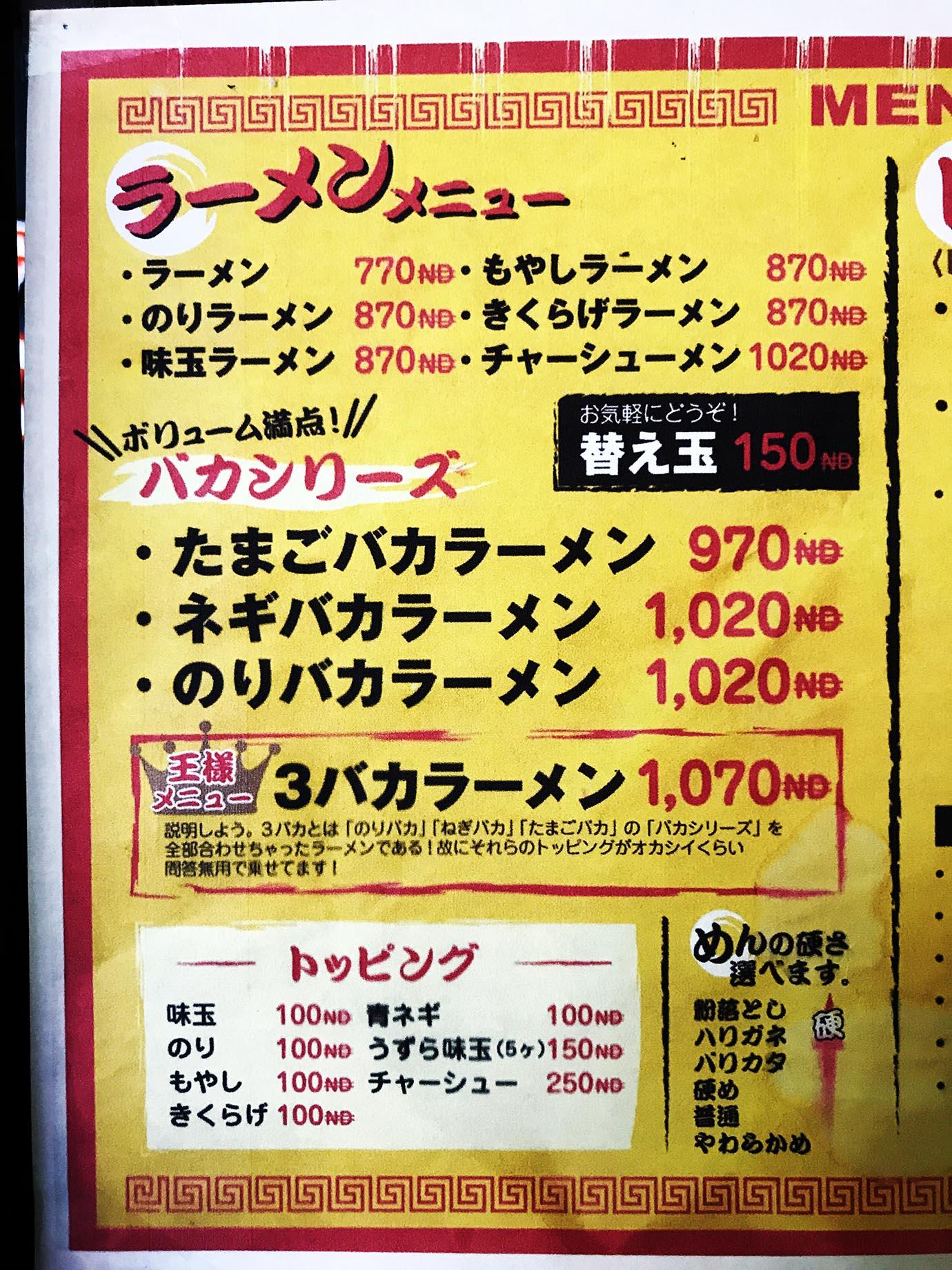 nanden-kanden-fukkatsu12