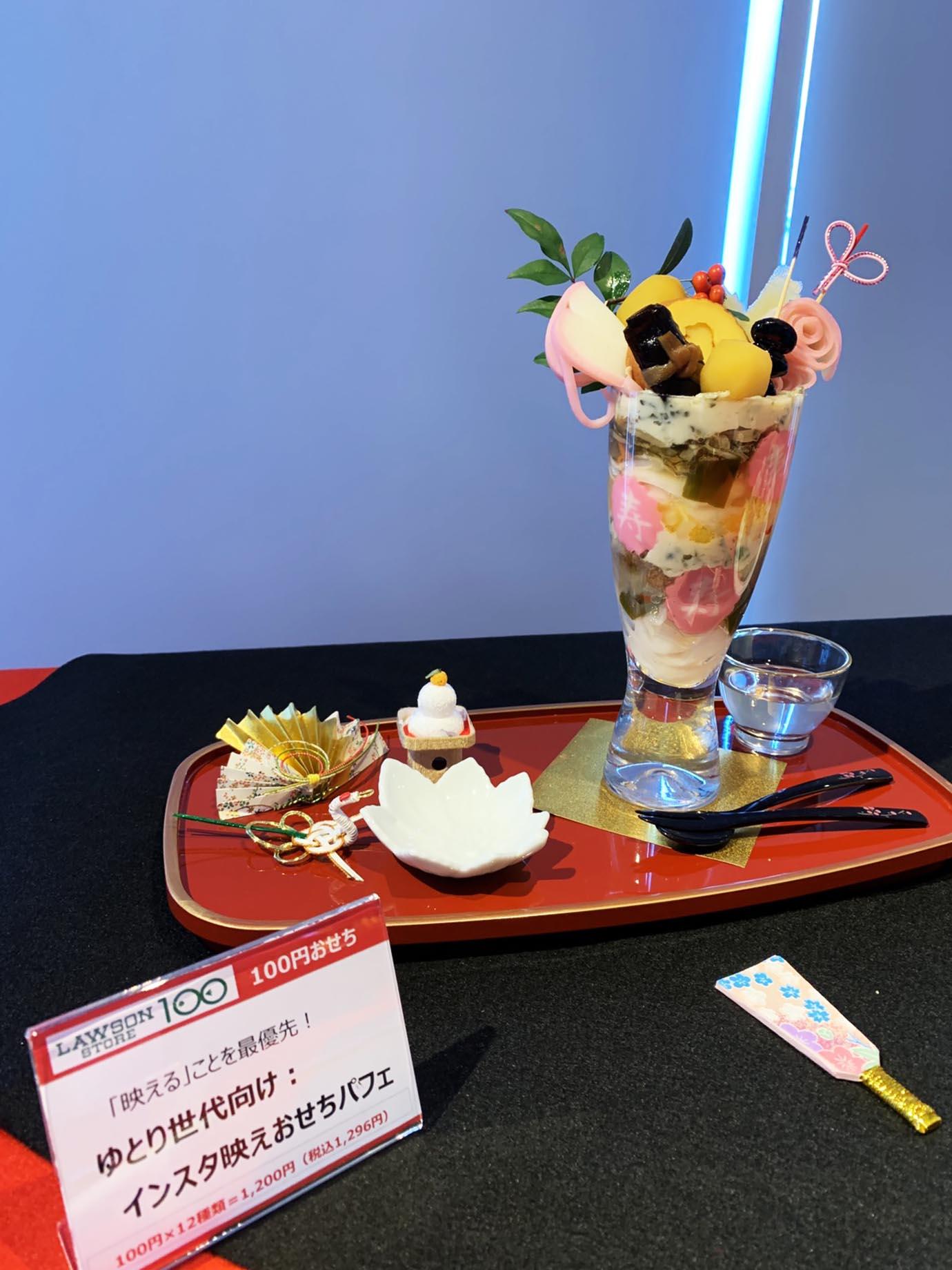 store100-lawson-osechi-food4