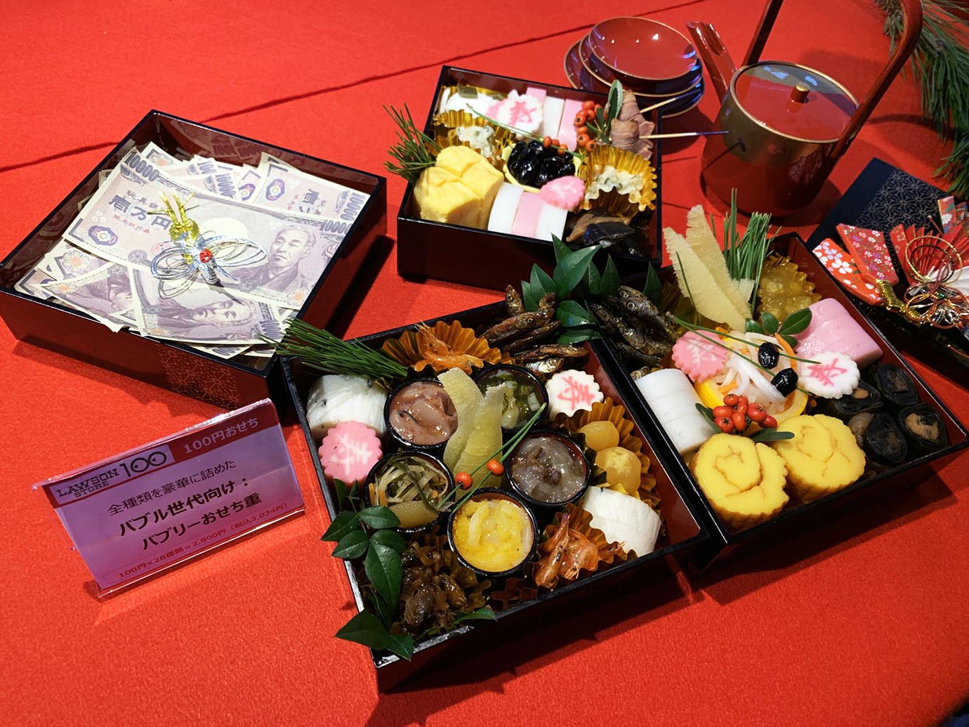 store100-lawson-osechi-food6